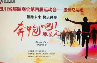 四川省服装商会第四届运动会激情马拉松