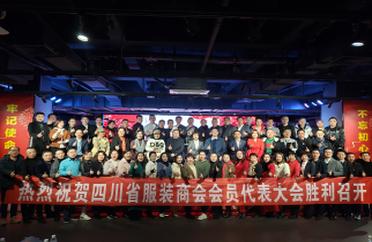 四川省服装商会会员代表大会圆满召开