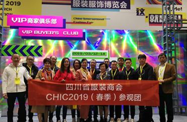 四川省服装商会参加中国服装博览会