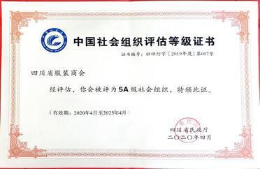中国社会组织评估等级证书